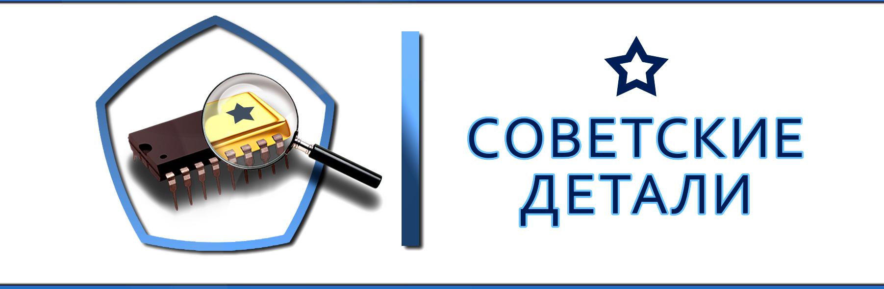 Скупка радиодеталей логотип большой